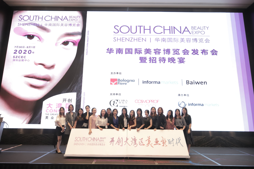 South China Beauty Expo Creates New Era of Beauty Industry in Greater Bay Area